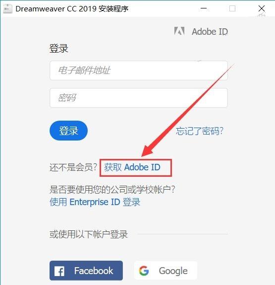 Adobe Dreamweaver CC 2019截图