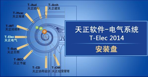 天正电气系统 T-Elec截图