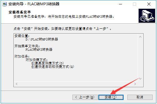 FLAC转MP3转换器截图