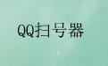 QQ扫号器段首LOGO