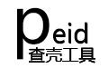 peid段首LOGO
