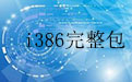 I386完整包段首LOGO