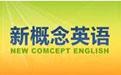 新概念英语第一册软件