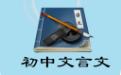 文言文翻译器段首LOGO