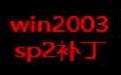 win2003 sp2补丁段首LOGO
