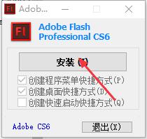 Adobe Flash Professional CS6截图