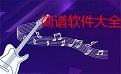 guitar pro 7段首LOGO
