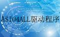 ASIO4ALL驱动程序截图1
