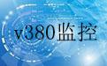v380监控软件段首LOGO