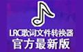 LRC歌词文件转换器段首LOGO
