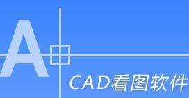 CAD看图软件段首LOGO
