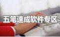 五笔打字练习段首LOGO