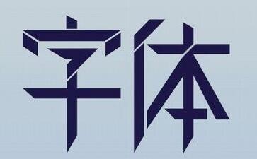 设计美工常用字体打包段首LOGO