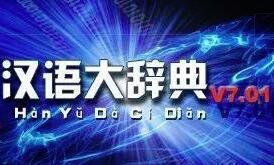 汉语大辞典段首LOGO