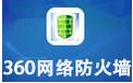 360木马防火墙段首LOGO