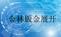 金林钣金展开软件段首LOGO
