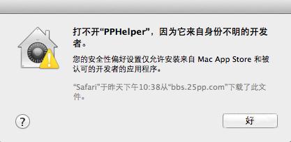 PP助手For Mac 官方正式版截图