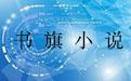 书旗小说网