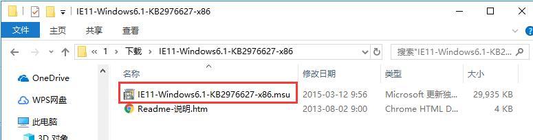 IE11 Internet Explorer For Win7截图