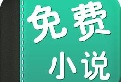 免费小说阅读器段首LOGO