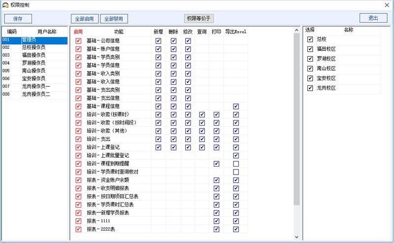 培训机构管理系统截图3