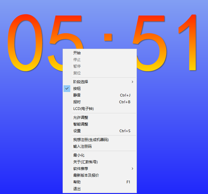 分秒计时器截图