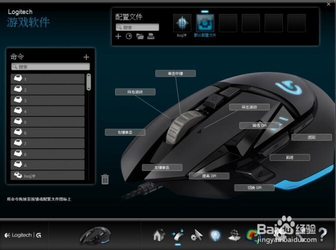 罗技G502游戏鼠标驱动程序 64位