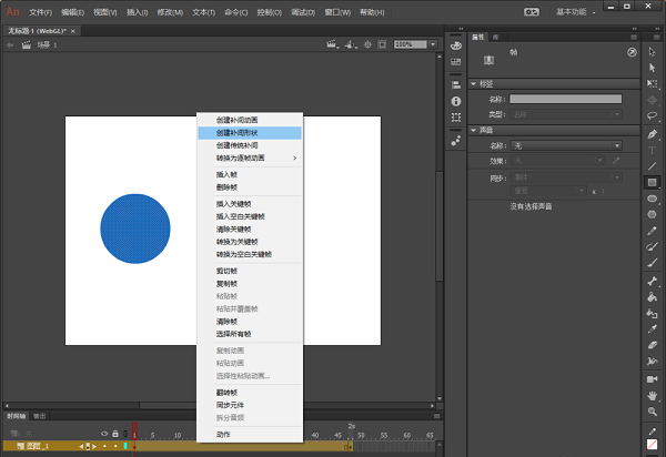 Adobe Animate CC 2017截图