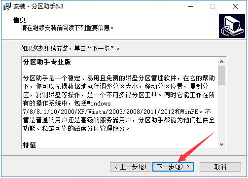 NTFS与FAT32转换器截图