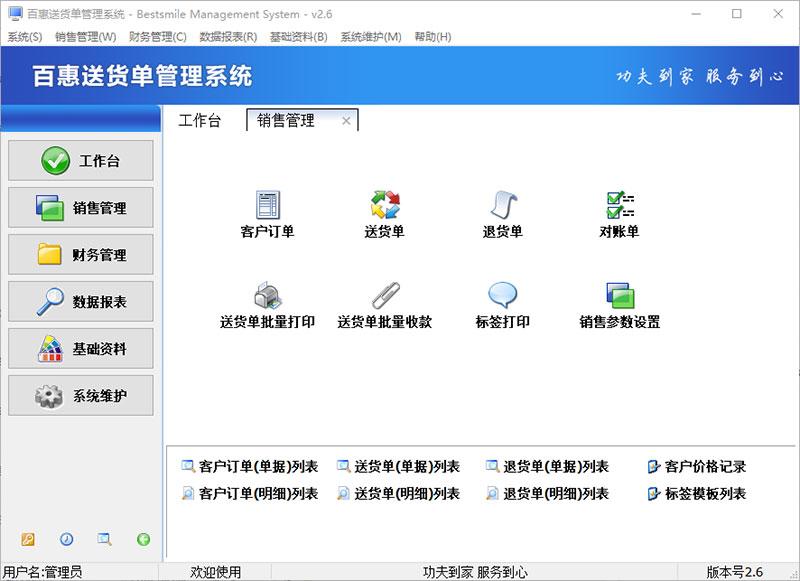 百惠送货单管理软件段首LOGO