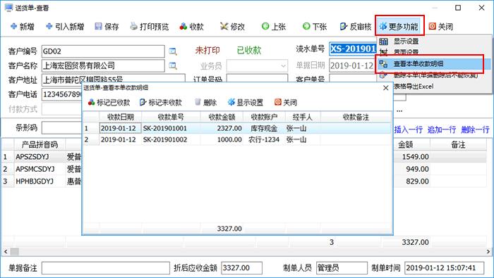 百惠送货单管理软件截图5
