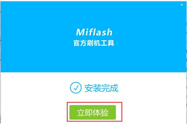 小米Miflash官方刷机工具截图