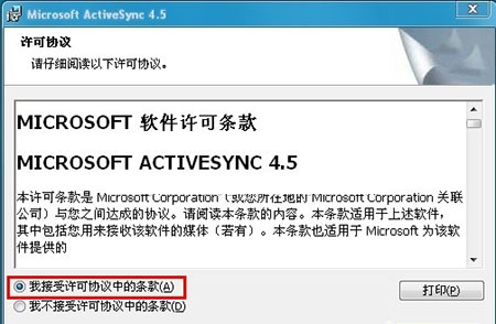 Microsoft ActiveSync截图
