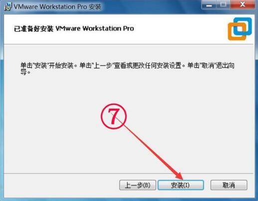 VMware Workstation 15.0虚拟机+注册机