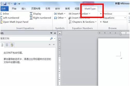 MathType(数学公式编辑器)截图