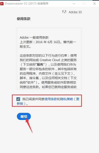 Adobe Dreamweaver CC 2017