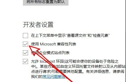 Microsoft Edge浏览器