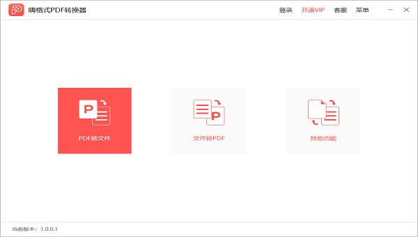 嗨格式PDF轉換器