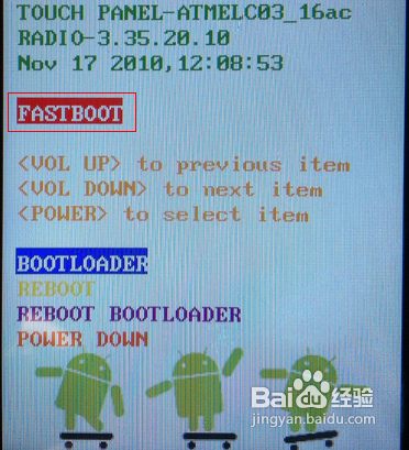 fastboot截图