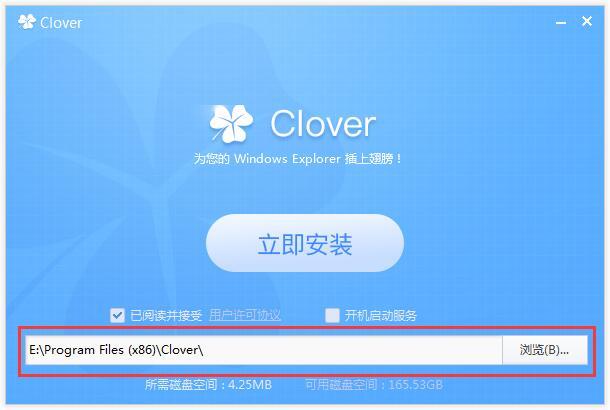 Clover(窗口标签化工具)截图