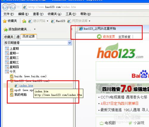 Internet Explorer 8截图
