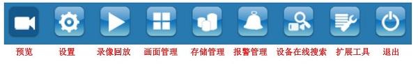 视频监控App截图