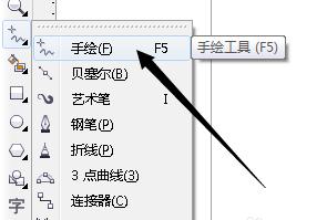CorelDRAW X6截图