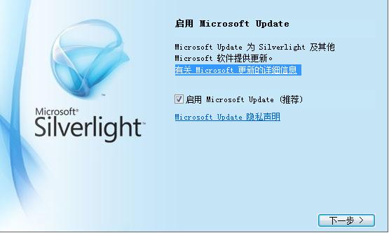 Microsoft SilverLight截图
