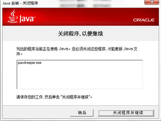 JRE(Sun Java SE Runtime Environment )截图