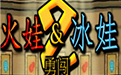 森林冰火人2无敌版段首LOGO