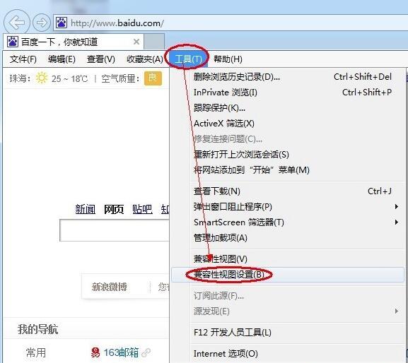 IE10浏览器(Internet Explorer 10)截图