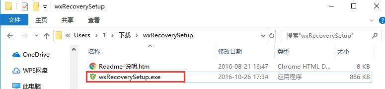 微信聊天记录恢复软件截图