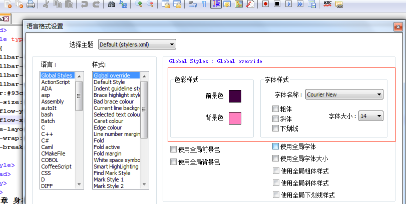 Notepad++截图