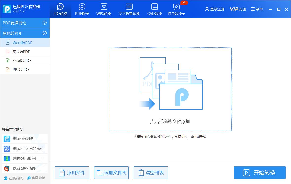 pdf转换成jpg转换器截图